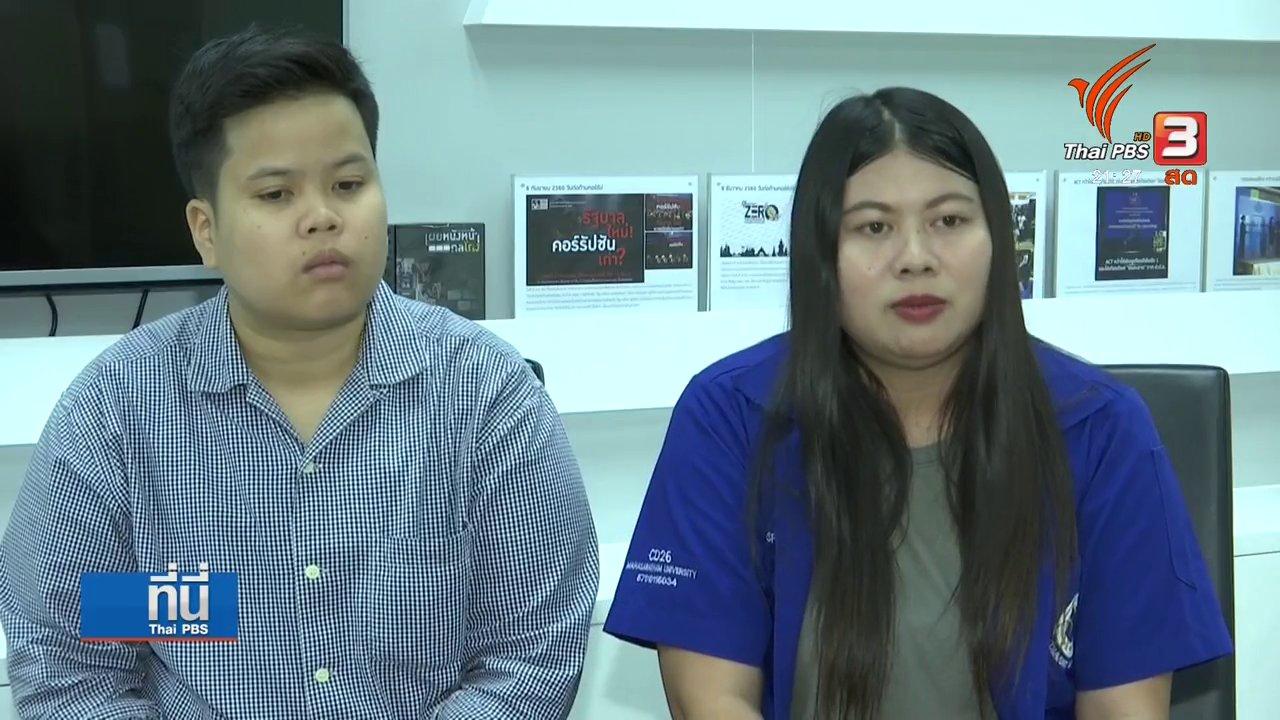 ที่นี่ Thai PBS - เยาวชนเปิดโปงกลโกงเงินคนไร้ที่พึ่ง