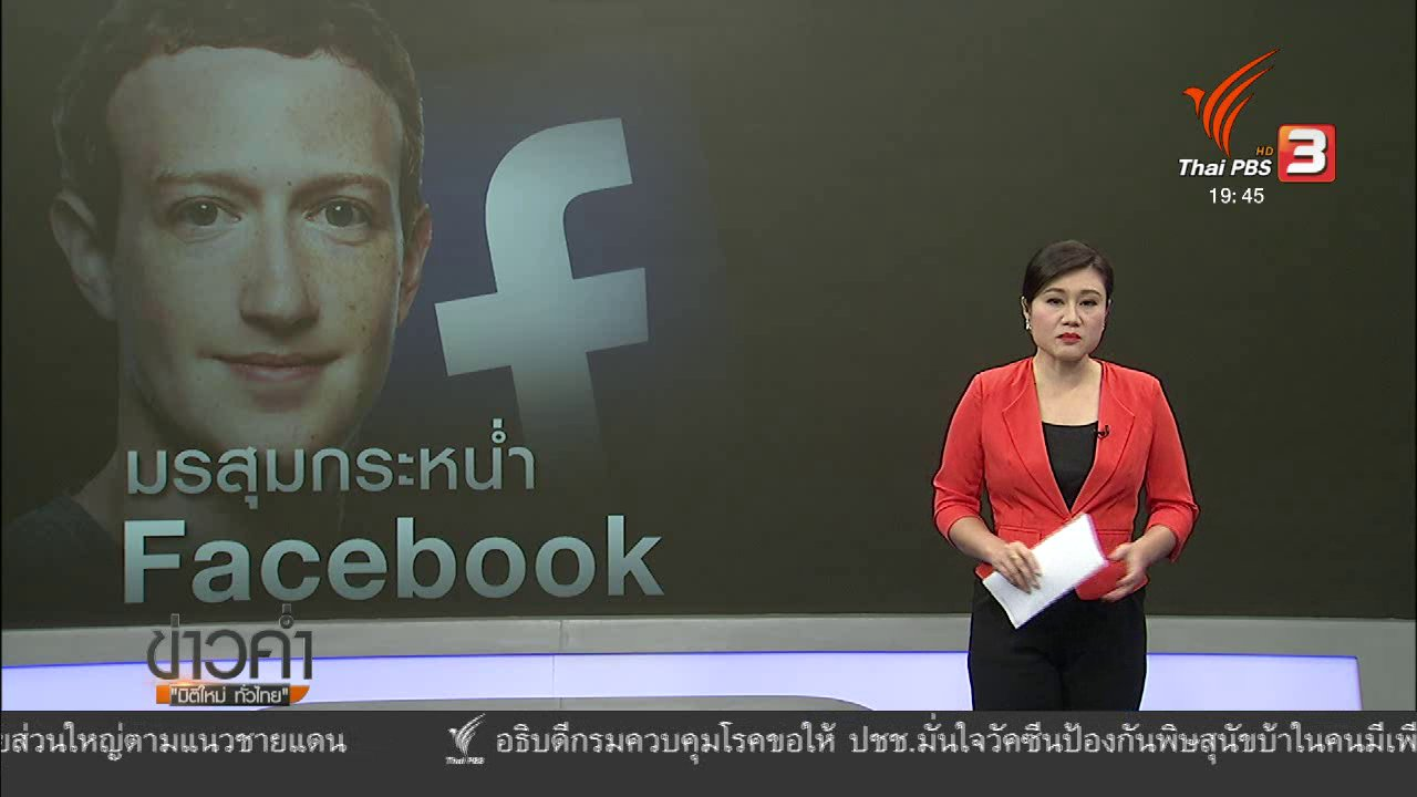 ข่าวค่ำ มิติใหม่ทั่วไทย - วิเคราะห์สถานการณ์ต่างประเทศ: เฟซบุ๊กเร่งแก้ปัญหาความปลอดภัยผู้ใช้งาน