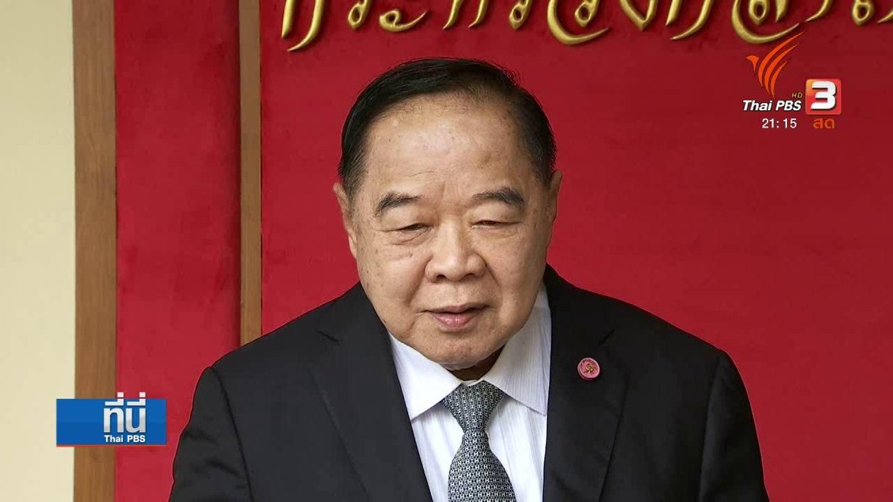 ที่นี่ Thai PBS - พล.อ.ประวิตร ไม่ลาออก