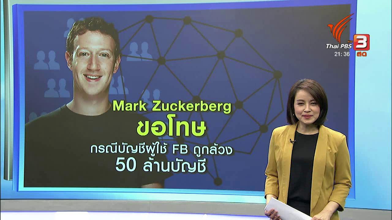 """ที่นี่ Thai PBS - """"มาร์ค ซักเกอร์เบิร์ก"""" ขอโทษ กรณีล้วงข้อมูลบัญชี FB"""