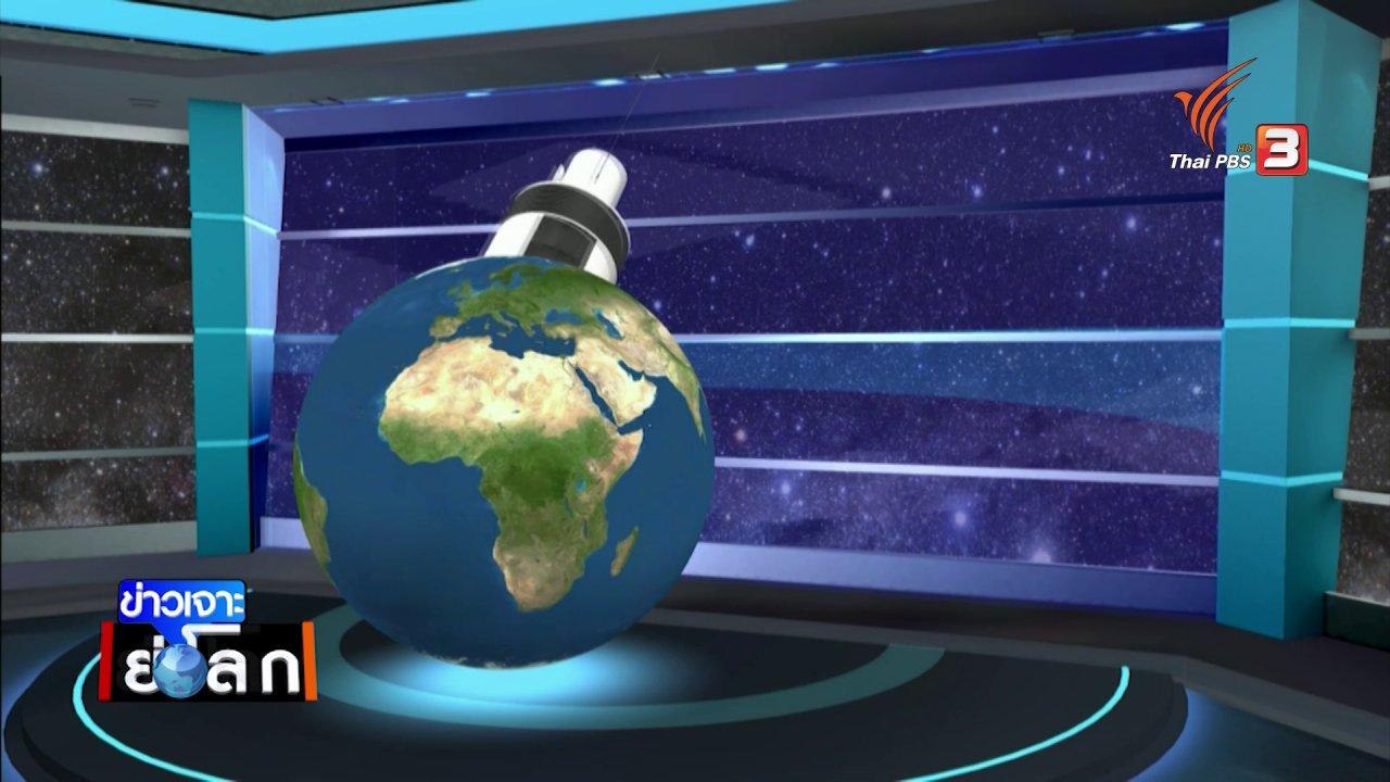 ข่าวเจาะย่อโลก - สถานีอวกาศเทียนกง สะท้อนปัญหาขยะอวกาศของโลก