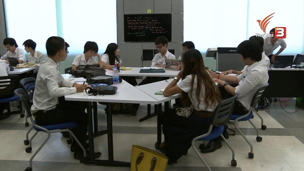 ข่าวเจาะย่อโลก - ปฏิรูปการศึกษา 4.0 ผลิตบุคลากรตรงตามอุตสาหกรรม