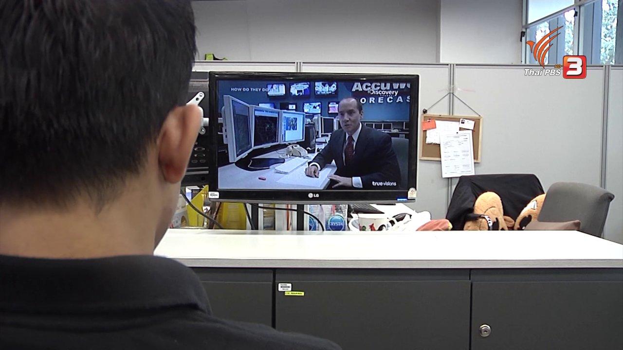 ข่าวเจาะย่อโลก - ม.44 อุ้มทีวีดิจิทัล - โทรคมนาคม ได้คุ้มเสียหรือไม่