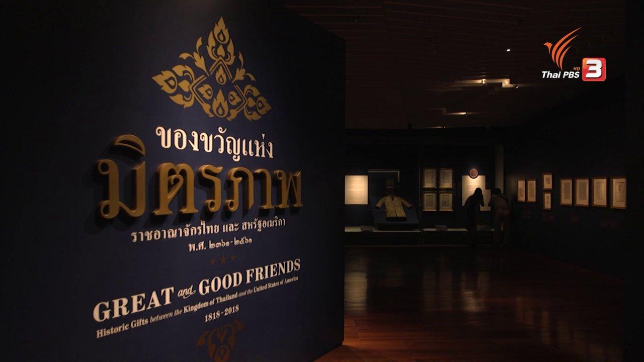 """ข่าวเจาะย่อโลก - นิทรรศการ """"ของขวัญแห่งมิตรภาพ"""" ฉลองความสัมพันธ์ไทย-สหรัฐฯ 200 ปี"""