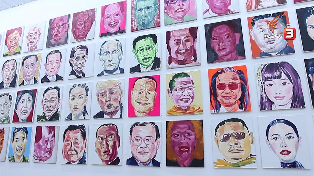 ข่าวเจาะย่อโลก - ภาพวาดคนในข่าวเสียดสีสังคม สะท้อนความเปลี่ยนแปลง