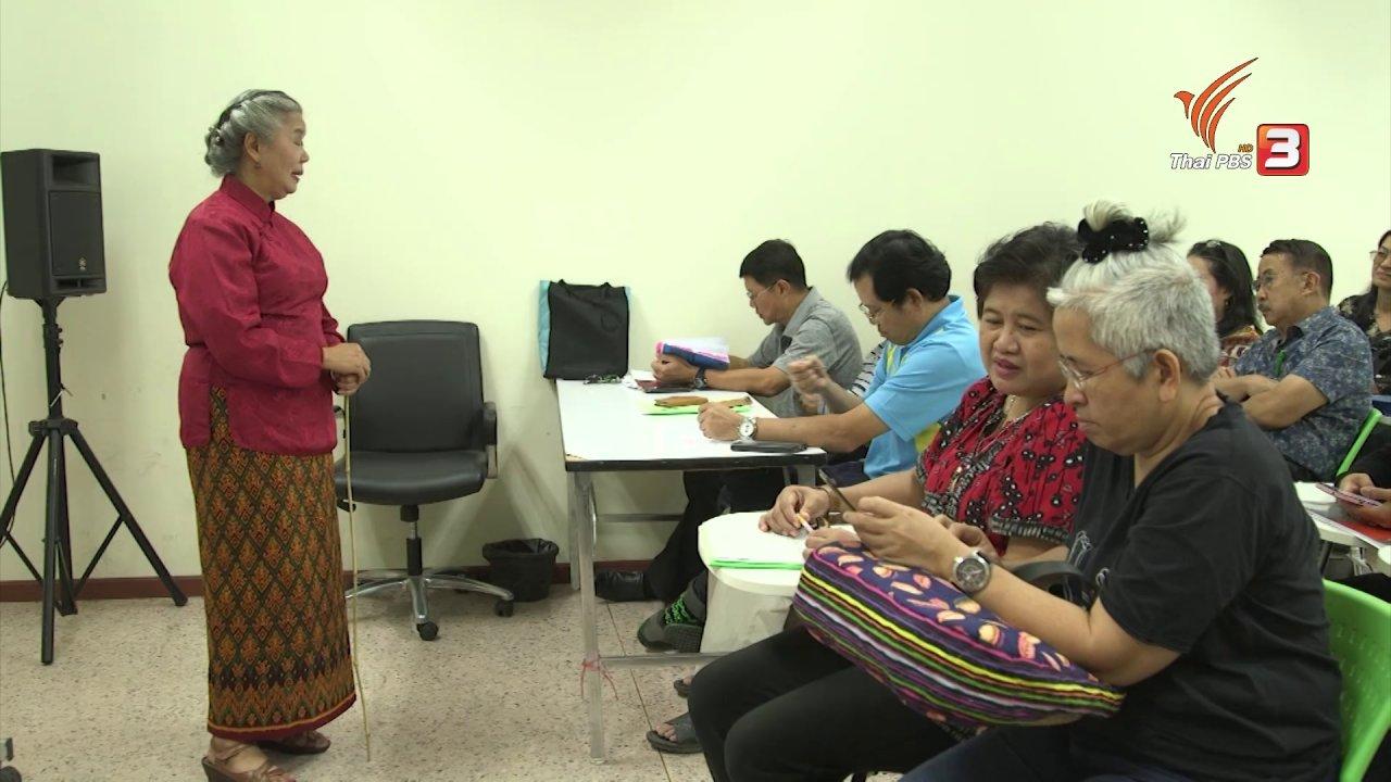 ข่าวเจาะย่อโลก - เปิดห้องเรียนภาษาเขมร ฝึกทักษะค้าขายประเทศเพื่อนบ้าน