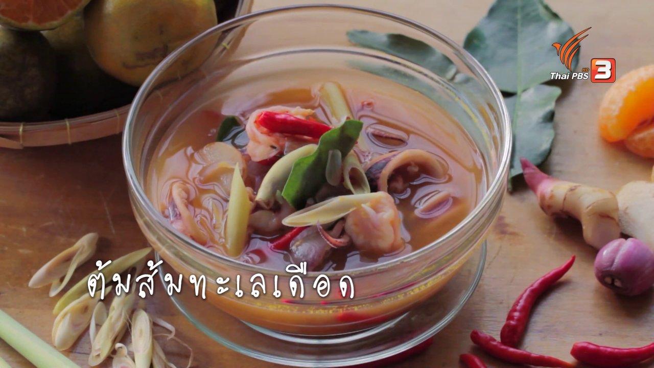 Foodwork - เมนูอาหารฟิวชัน: ต้มส้มทะเลเดือด