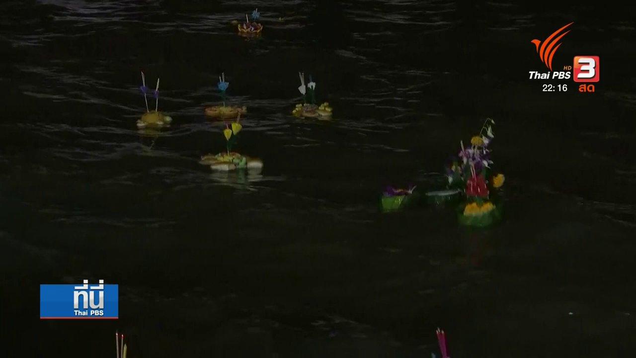 ที่นี่ Thai PBS - ลอยกระทง กทม.เพิ่มมาตรการหลังน้ำเจ้าพระยาเพิ่มสูง