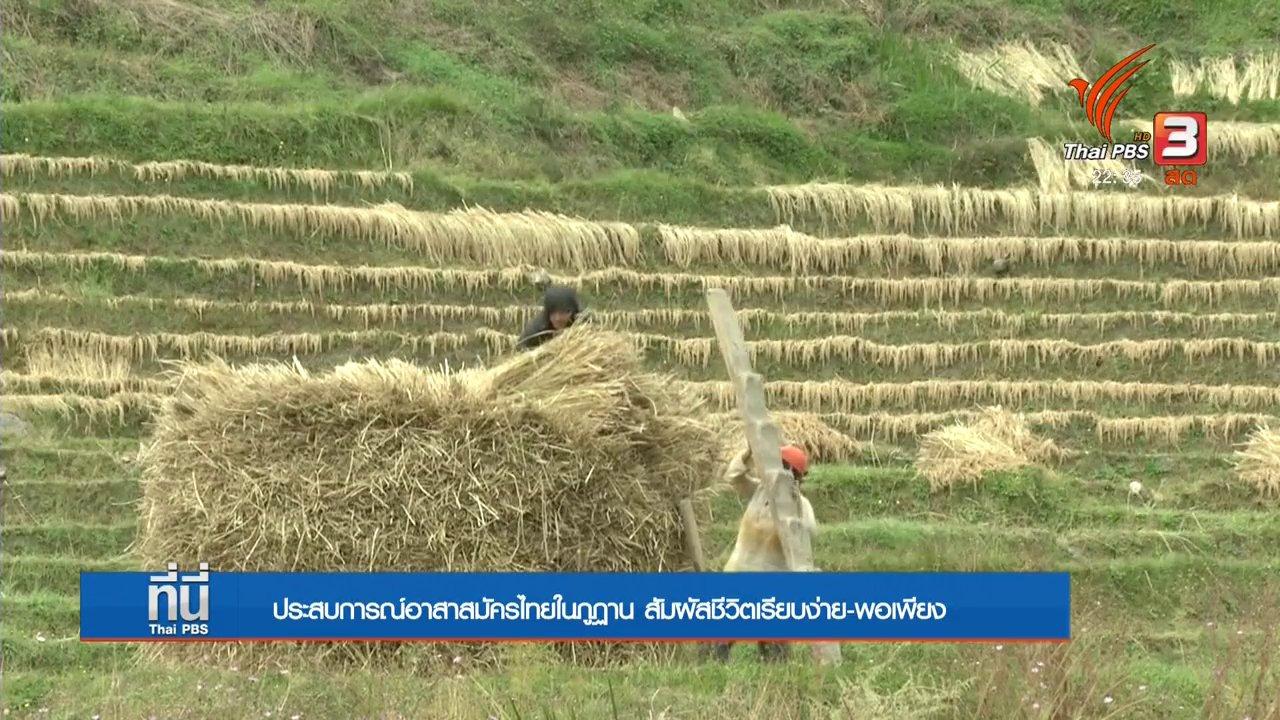 """ที่นี่ Thai PBS - Social Talk : ประสบการณ์คนไทยในภูฏาน """"สัมผัสชีวิตเรียบง่าย"""""""