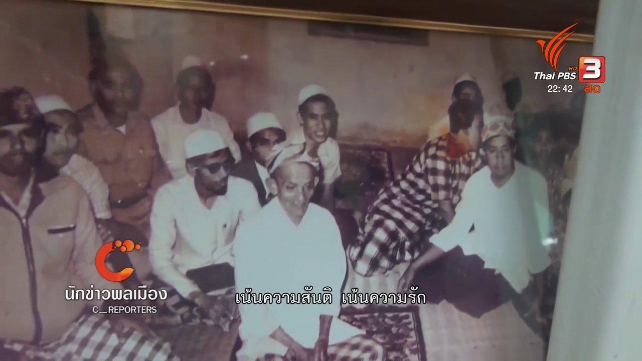 ที่นี่ Thai PBS - นักข่าวพลเมือง : เรียนรู้ความต่างของศาสนา เพื่ออยู่ร่วมกันอย่างสันติ