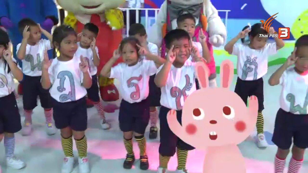 ขบวนการ Fun น้ำนม - ออกกำลังกายรับแสงตะวัน : ออกกำลังแบบคุณกระต่าย