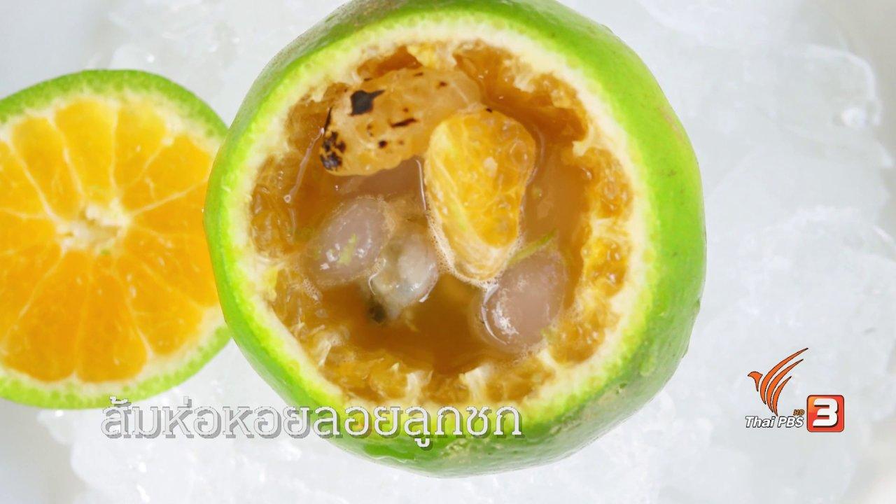 DRIVE 2 คู่หูนักปรุง - ส้มห่อหอยลอยลูกชก