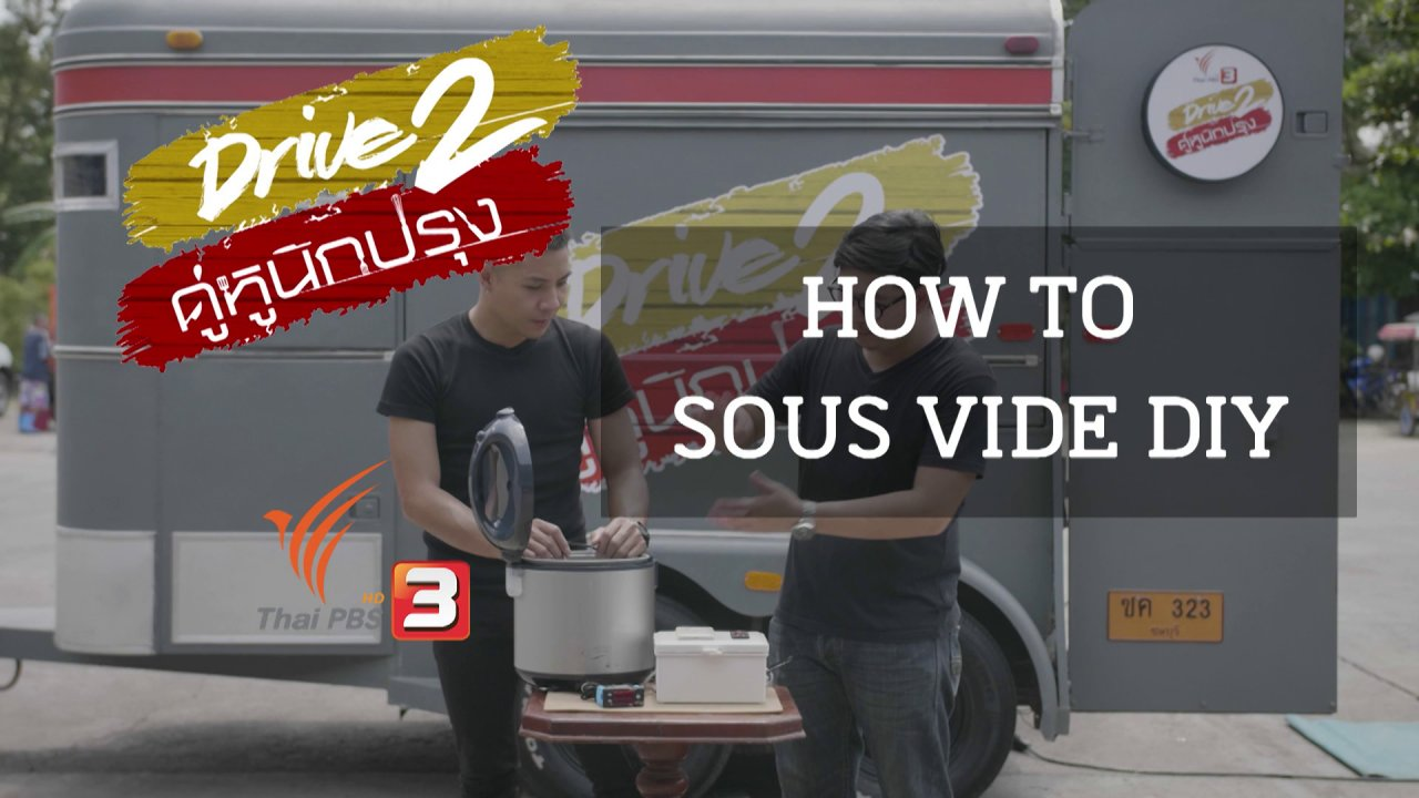 DRIVE 2 คู่หูนักปรุง - How to Sous Vide DIY