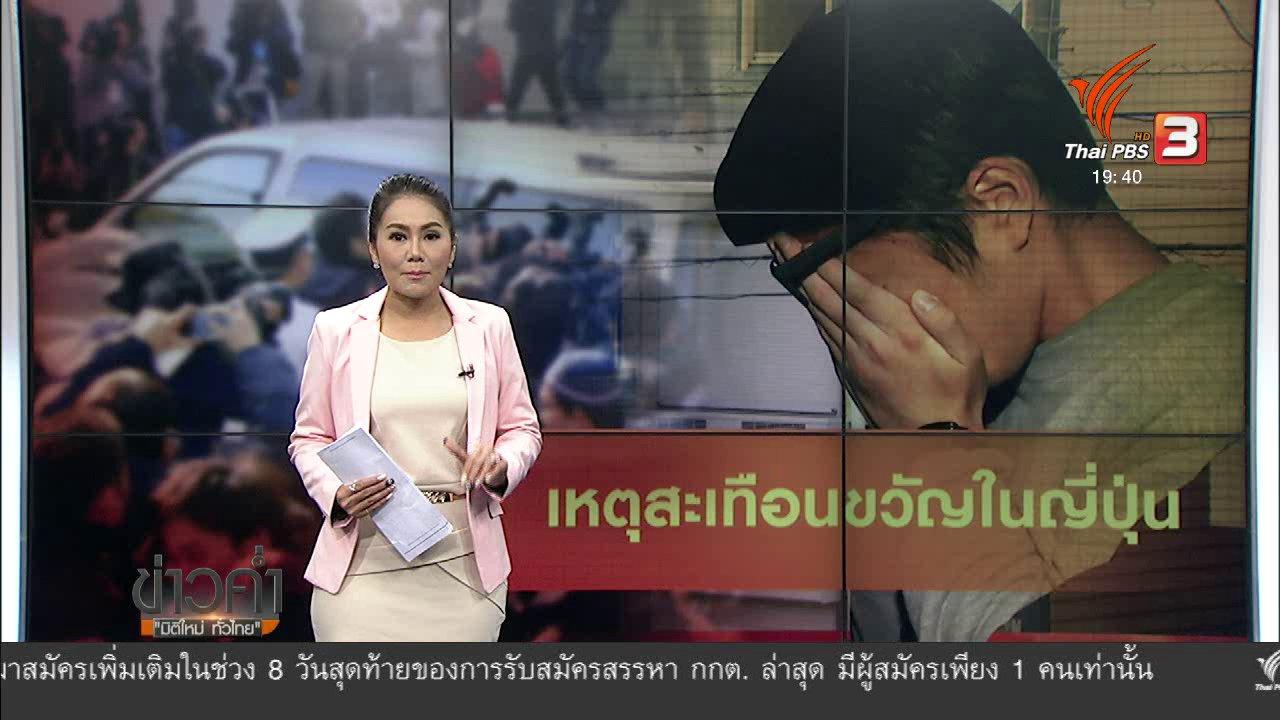 ข่าวค่ำ มิติใหม่ทั่วไทย - วิเคราะห์สถานการณ์ต่างประเทศ : ฆาตรกรต่อเนื่องในญี่ปุ่น