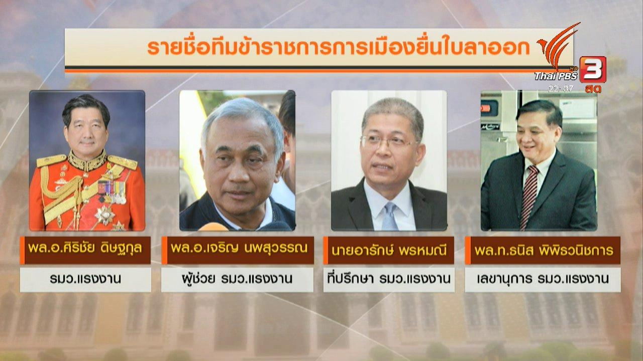 ที่นี่ Thai PBS - เบื้องหลังรัฐมนตรีแรงงานลาออกยกทีม