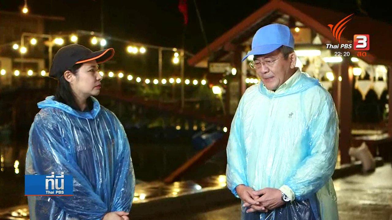 ที่นี่ Thai PBS - เฝ้าระวังสถานการณ์น้ำ จ.นครศรีธรรมราช