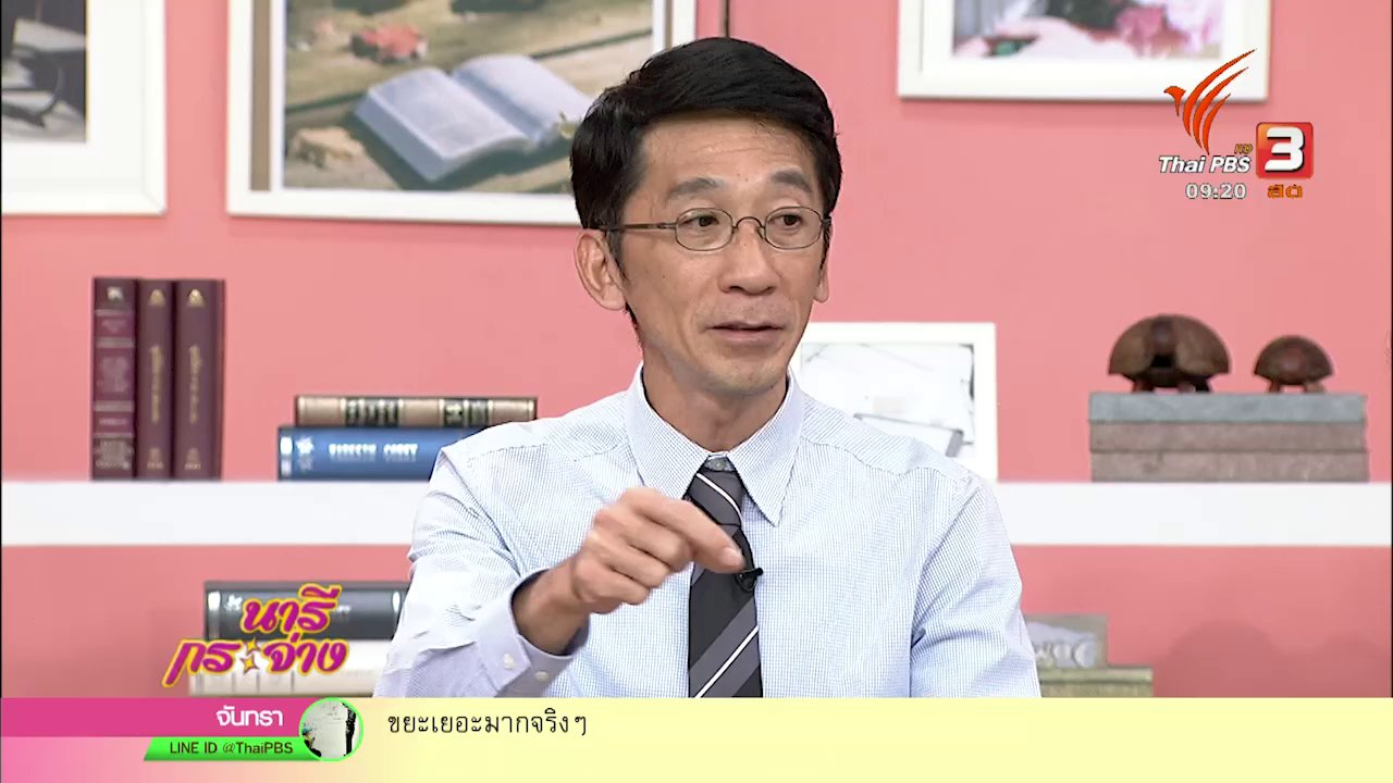 นารีกระจ่าง - นารีสนทนา : พลังคนไทยใส่ใจสิ่งแวดล้อม