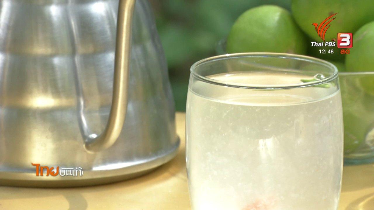 """ไทยบันเทิง - อิ่มมนต์รส : """"น้ำอัชบาล"""" อาหารเป็นยารับฤดูหนาว"""