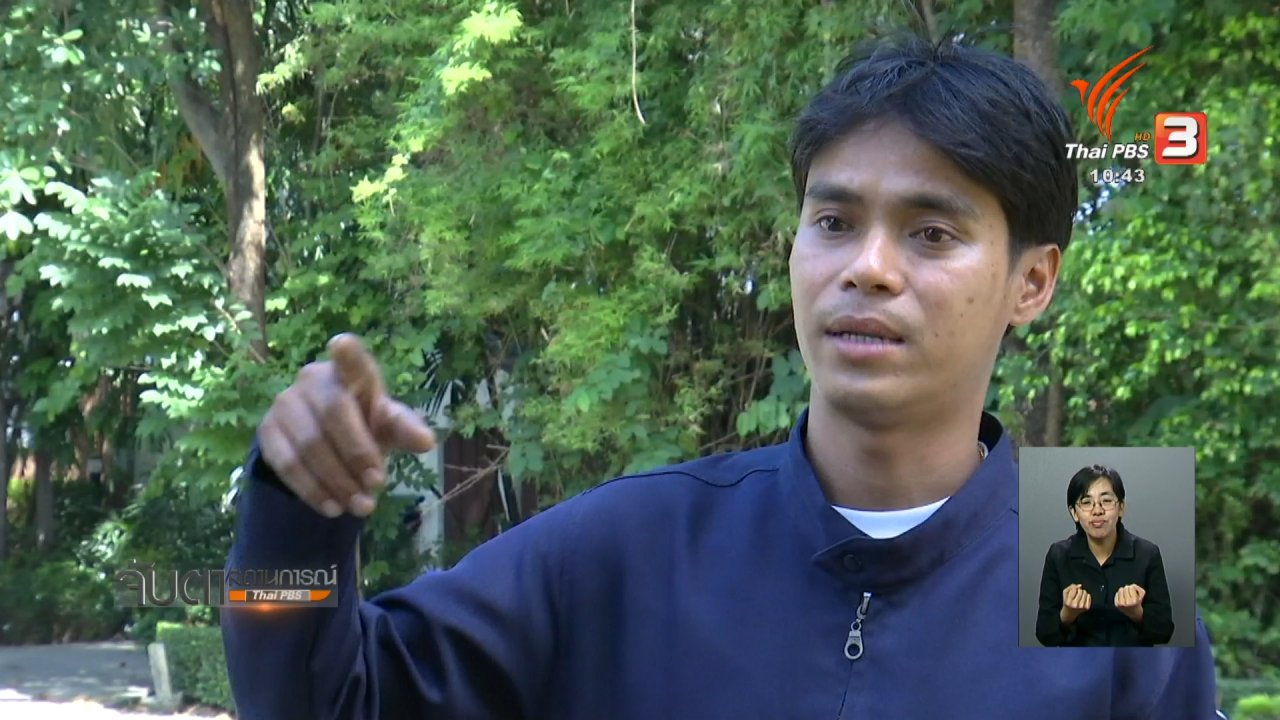 จับตาสถานการณ์ - รถชน จนท.กทม.ที่กำลังนั่งตัดต้นไม้ริมทางเสียชีวิต