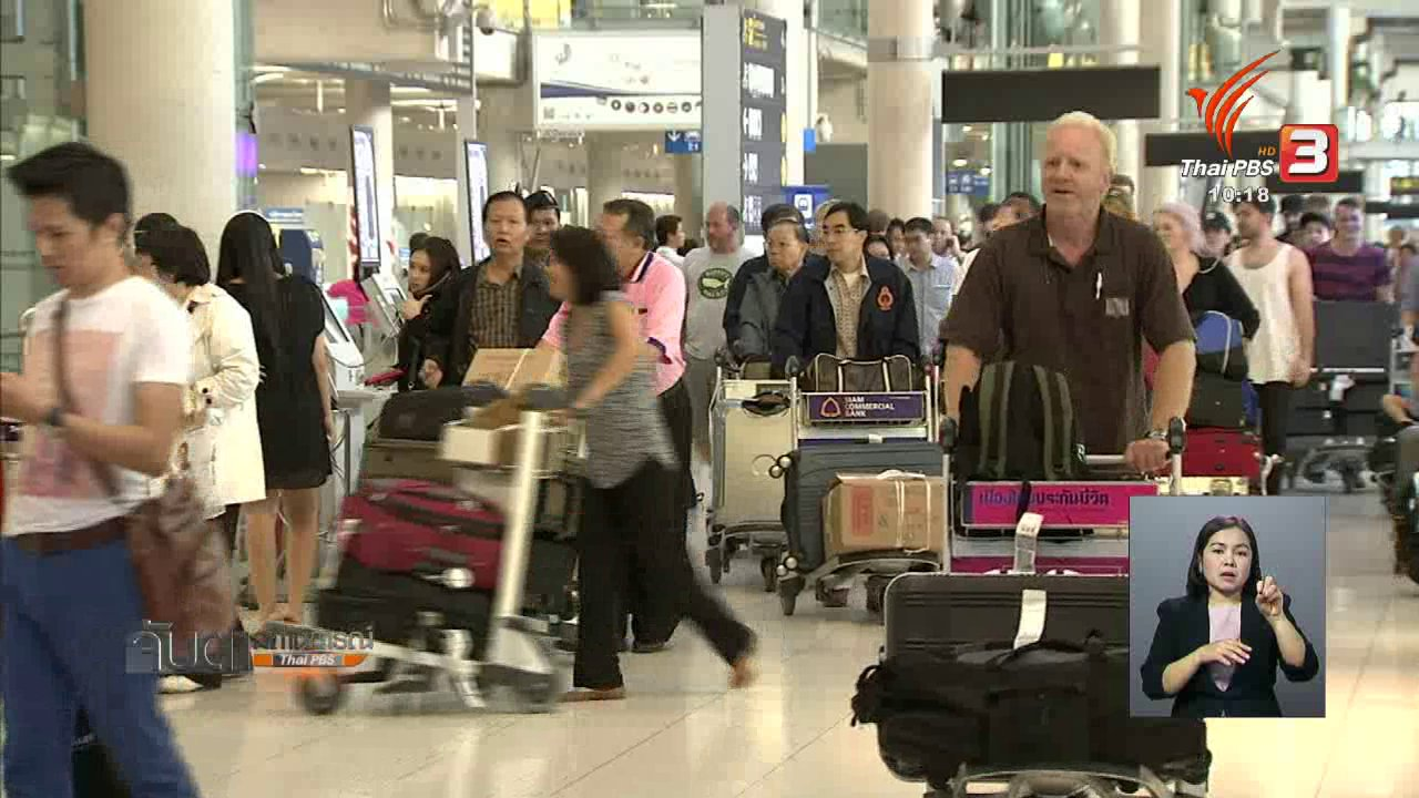 จับตาสถานการณ์ - ท่าอากาศยานไทยมีผู้ใช้บริการเพิ่มทั้ง 6 แห่ง