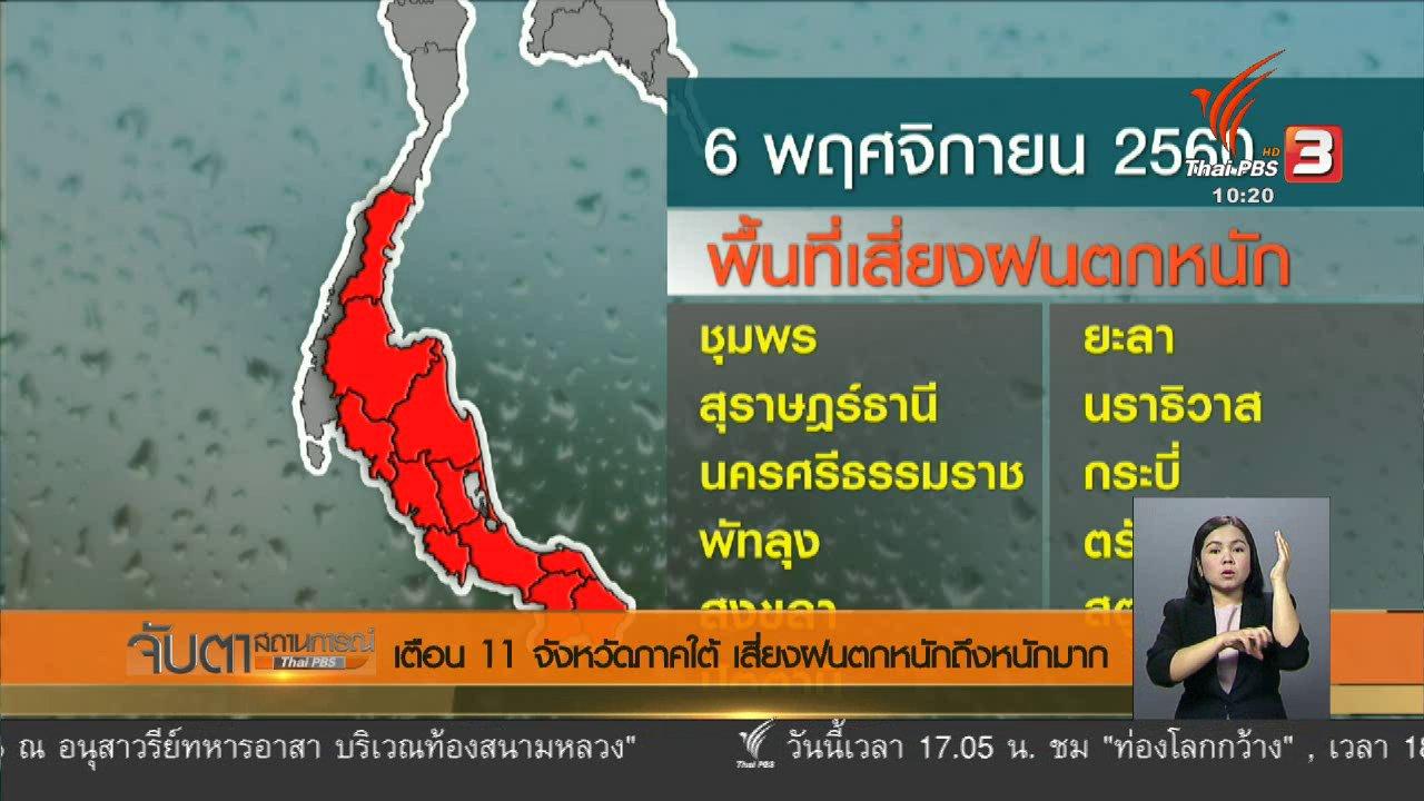 จับตาสถานการณ์ - เตือน 11 จังหวัดภาคใต้ เสี่ยงฝนตกหนักถึงหนักมาก