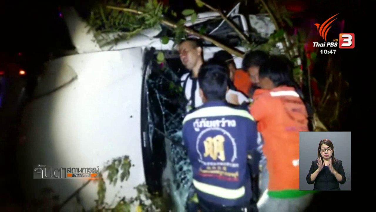 จับตาสถานการณ์ - อุบัติเหตุจากฝนตกถนนลื่น จ.เพชรบุรี