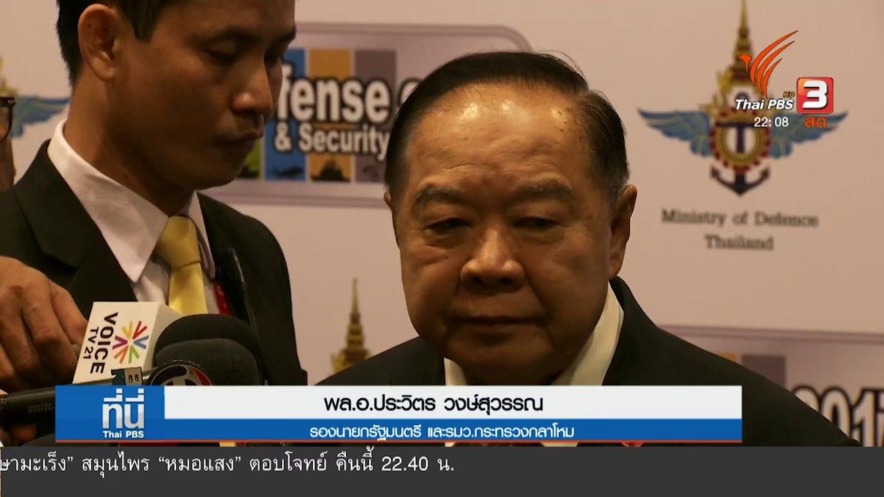 """ที่นี่ Thai PBS - ถอดรหัส บิ๊กป้อม """"ตั้งพรรคเมื่อจำเป็น"""""""
