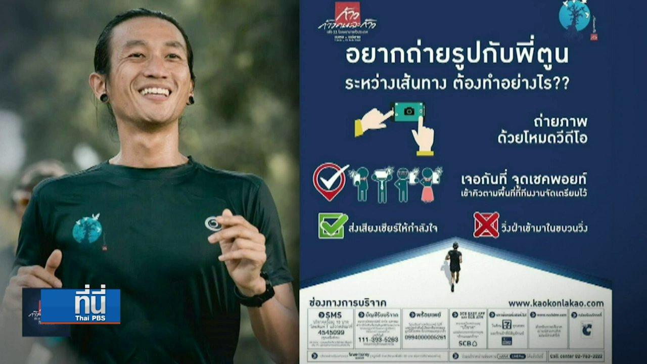 """ที่นี่ Thai PBS - """"ตูน"""" สุขภาพดีขึ้น ประชาชนไม่ขอหยุดเซลฟี่"""