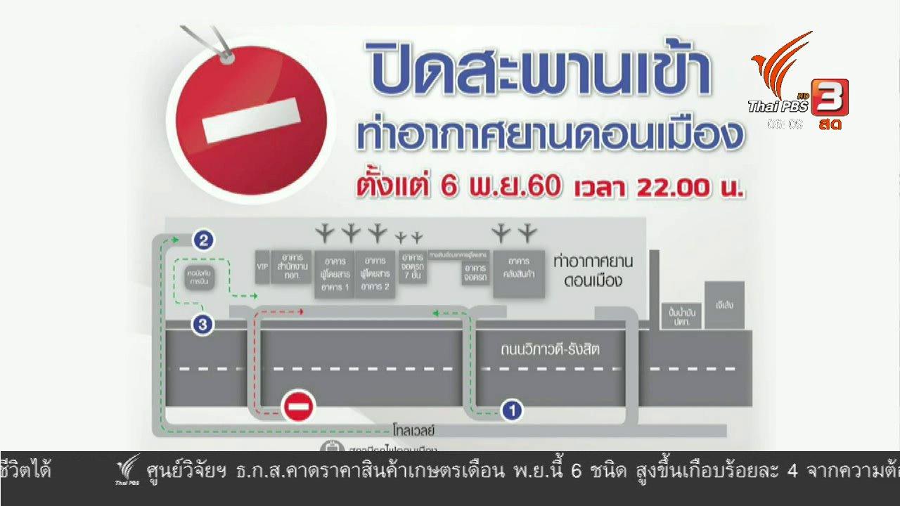 วันใหม่  ไทยพีบีเอส - ปิดสะพานเข้าสนามบินดอนเมือง 1 ปี