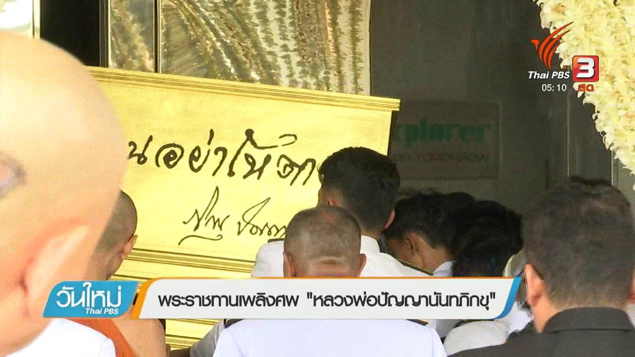 """วันใหม่  ไทยพีบีเอส - พระราชทานเพลิงศพ """"หลวงพ่อปัญญานันทภิกขุ"""""""