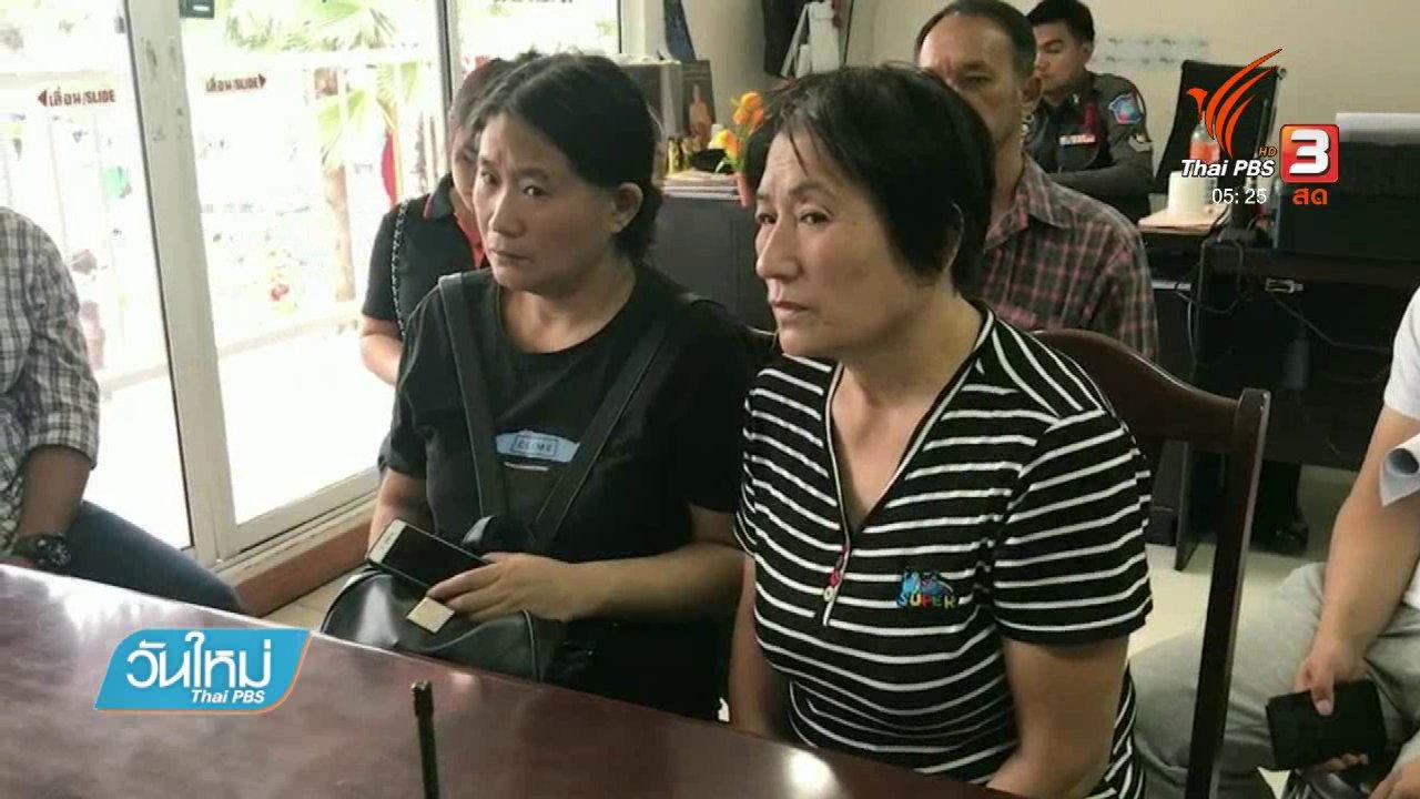 วันใหม่  ไทยพีบีเอส - นักท่องเที่ยวสาวจีนเล่นซีวอล์คเกอร์สำลักน้ำเสียชีวิต