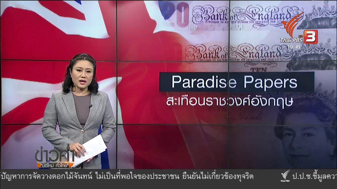 """ข่าวค่ำ มิติใหม่ทั่วไทย - วิเคราะห์สถานการณ์ต่างประเทศ : ราชินีอังกฤษ มีรายชื่อใน """"พาราไดซ์ เปเปอร์ส"""