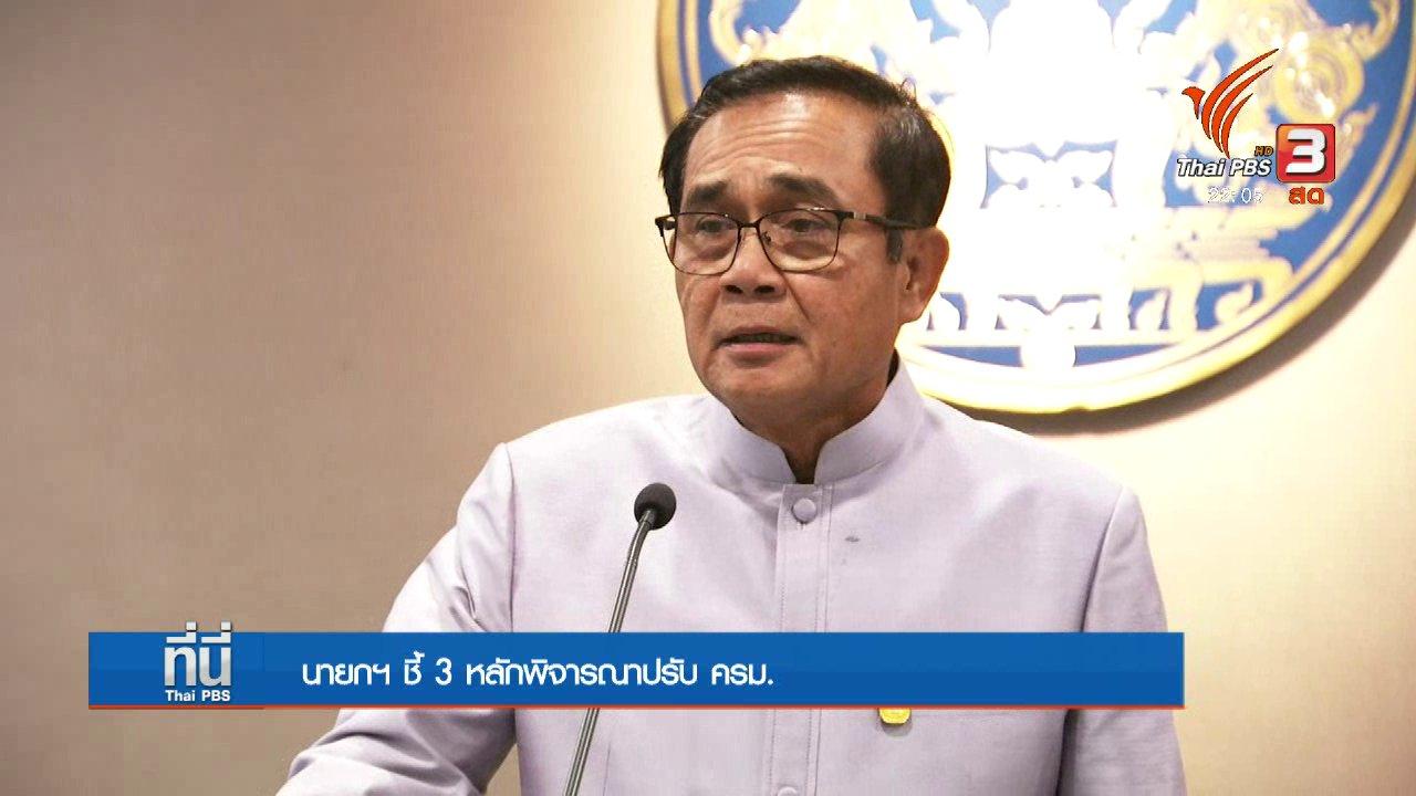 """ที่นี่ Thai PBS - สัญญาณจาก """"บิ๊กตู่"""" ปรับตำแหน่ง ครม."""