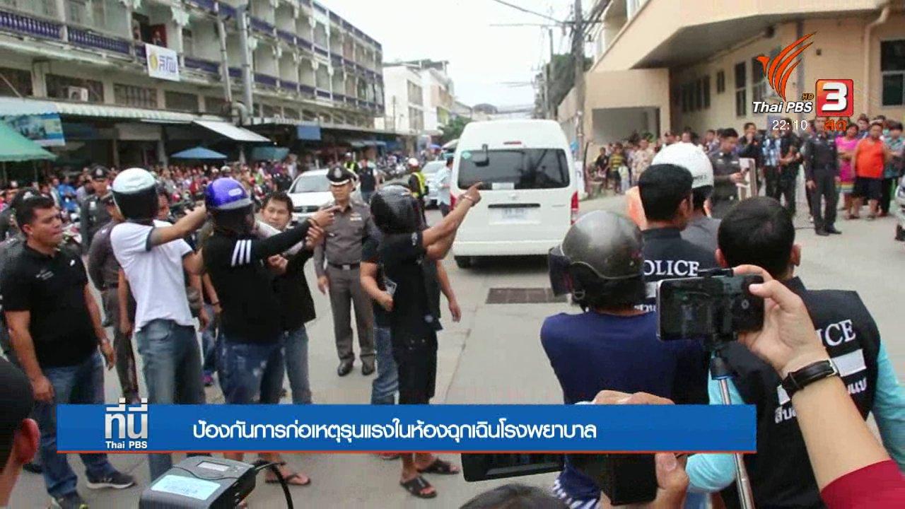 ที่นี่ Thai PBS - หาทางออกเหตุรุนแรงในโรงพยาบาล