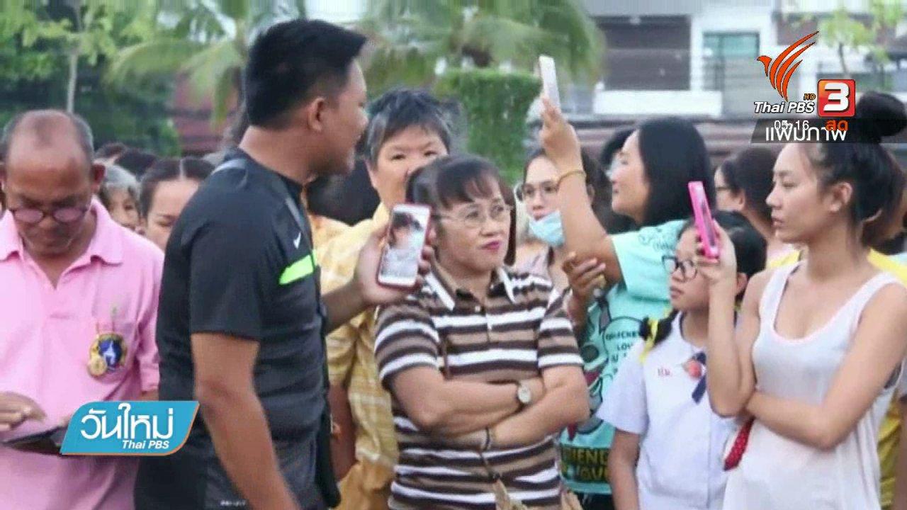 วันใหม่  ไทยพีบีเอส - โยกผู้ว่าฯ ชลบุรี - นนทบุรี ช่วยราชการสำนักนายกฯ