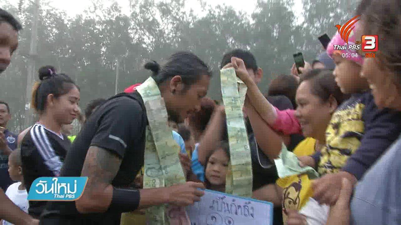 วันใหม่  ไทยพีบีเอส - ก้าวคนละก้าวฯ ยอดบริจาคกว่า 106 ล้านบาท