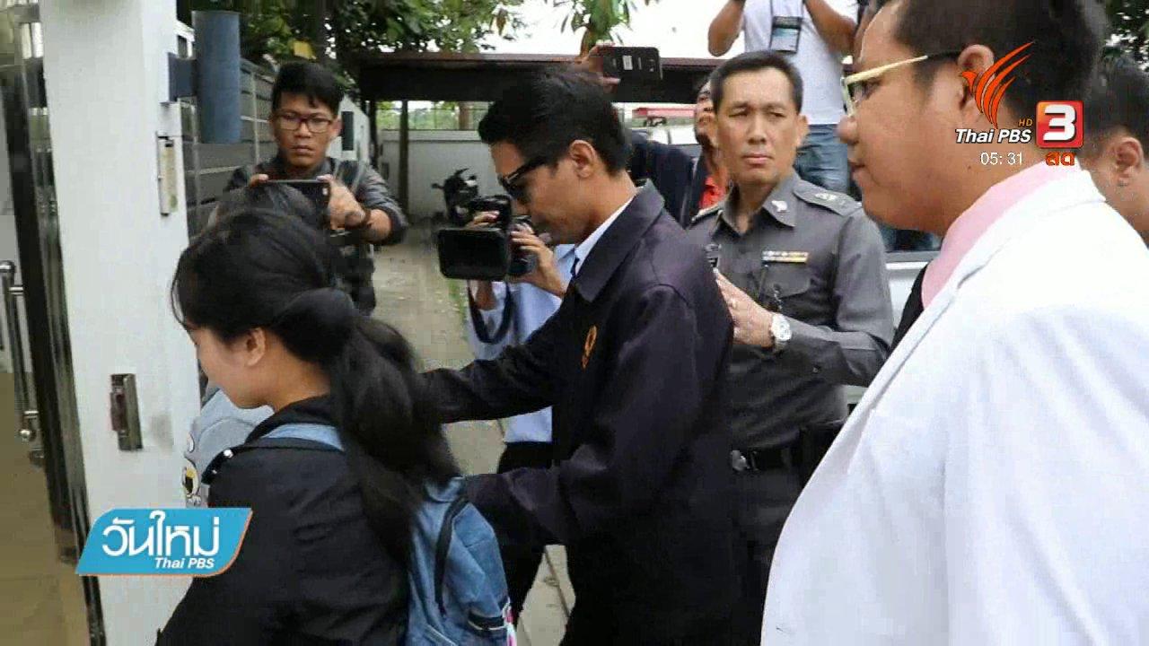 วันใหม่  ไทยพีบีเอส - จำลองเหตุการณ์คดีหญิงชาวเมียนมาเสียชีวิต จ.ราชบุรี