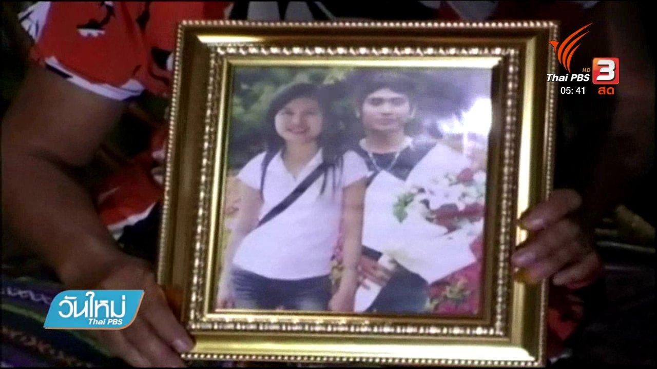 วันใหม่  ไทยพีบีเอส - ขอความช่วยเหลือหญิงไทยเสียชีวิตที่เกาหลีใต้