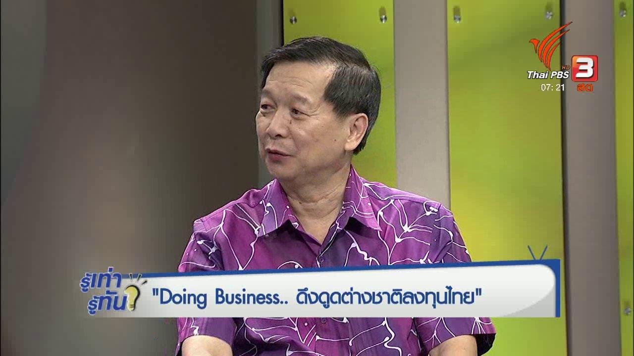 รู้เท่ารู้ทัน - Doing Business ดึงดูดต่างชาติลงทุนไทย