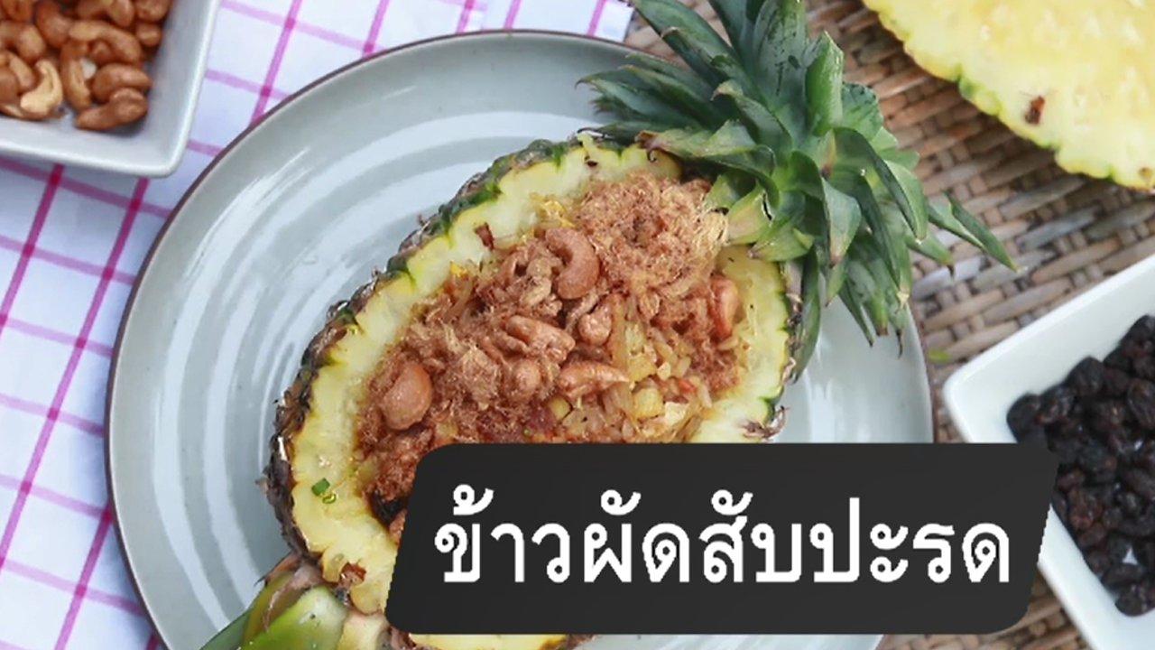 กินอยู่คือ - ข้าวผัดสับปะรด