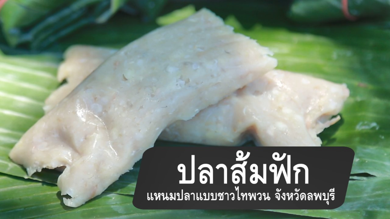 กินอยู่...คือ - ปลาส้มฟัก แหนมปลาแบบชาวไทพวน จ.ลพบุรี
