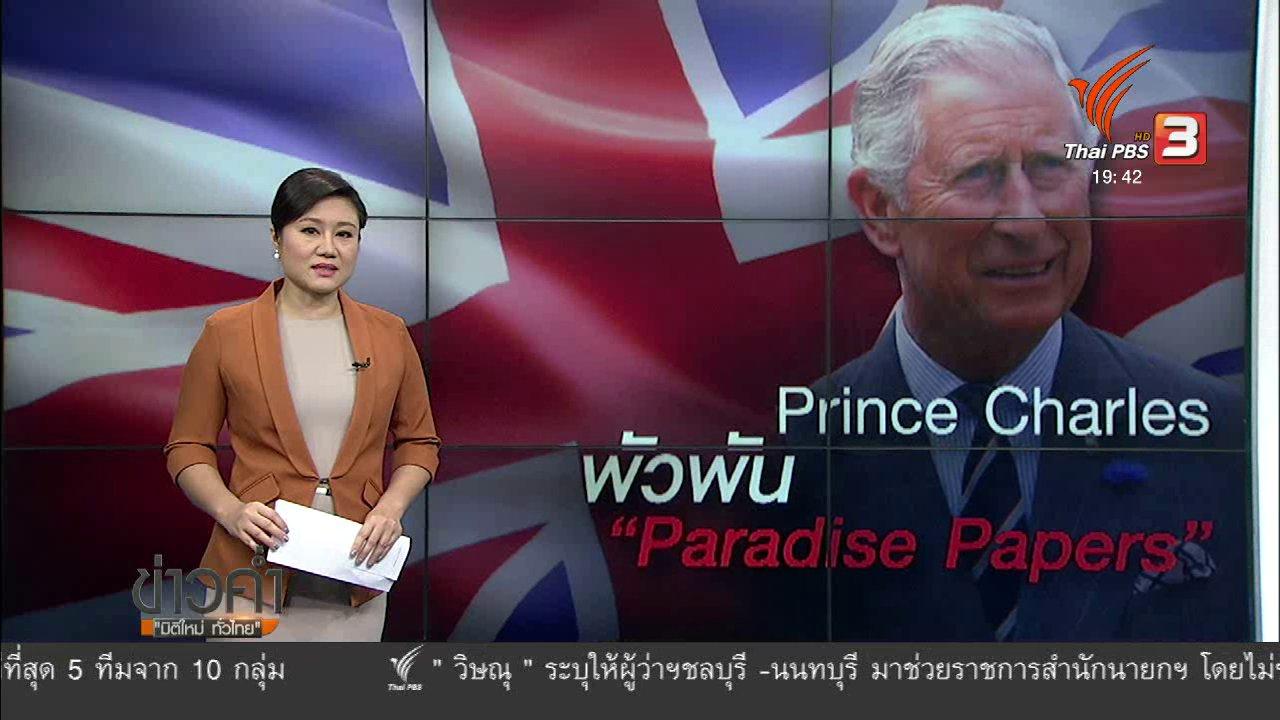 ข่าวค่ำ มิติใหม่ทั่วไทย - วิเคราะห์สถานการณ์ต่างประเทศ : เจ้าฟ้าชายชาร์ลส์ พัวพัน พาราไดซ์ เปเปอร์ส