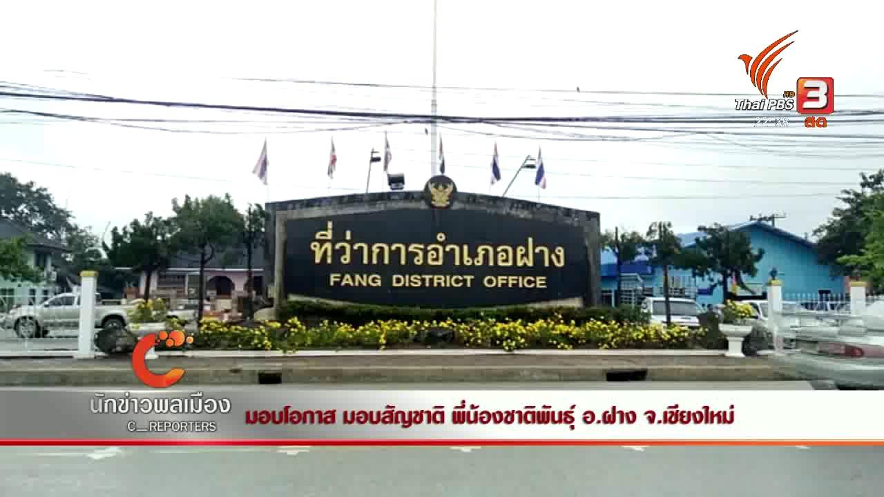 ที่นี่ Thai PBS - นักข่าวพลเมือง : มอบโอกาส มอบสัญชาติ พี่น้องชาติพันธุ์ อ.ฝาง จ.เชียงใหม่