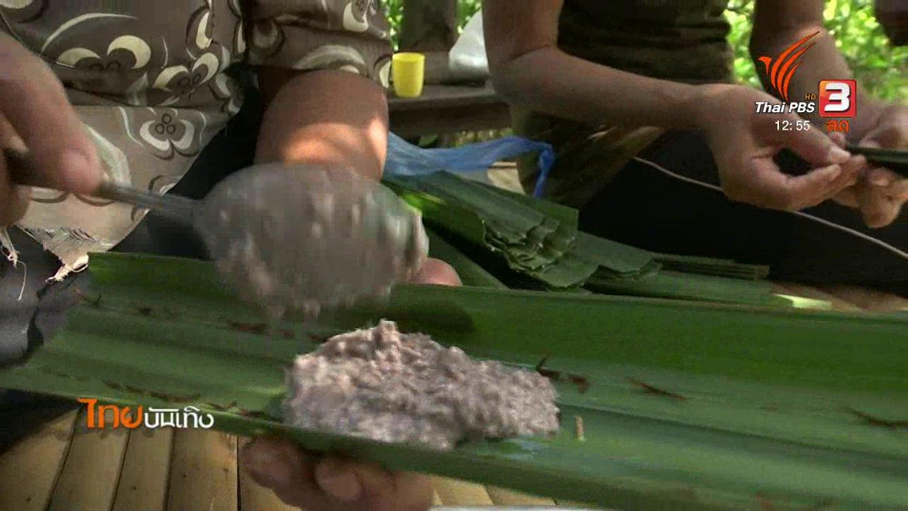 """ไทยบันเทิง - อิ่มมนต์รส : วิถีชีวิตชาวสวนสมุทรสงครามจาก """"น้ำตาลมะพร้าว"""""""