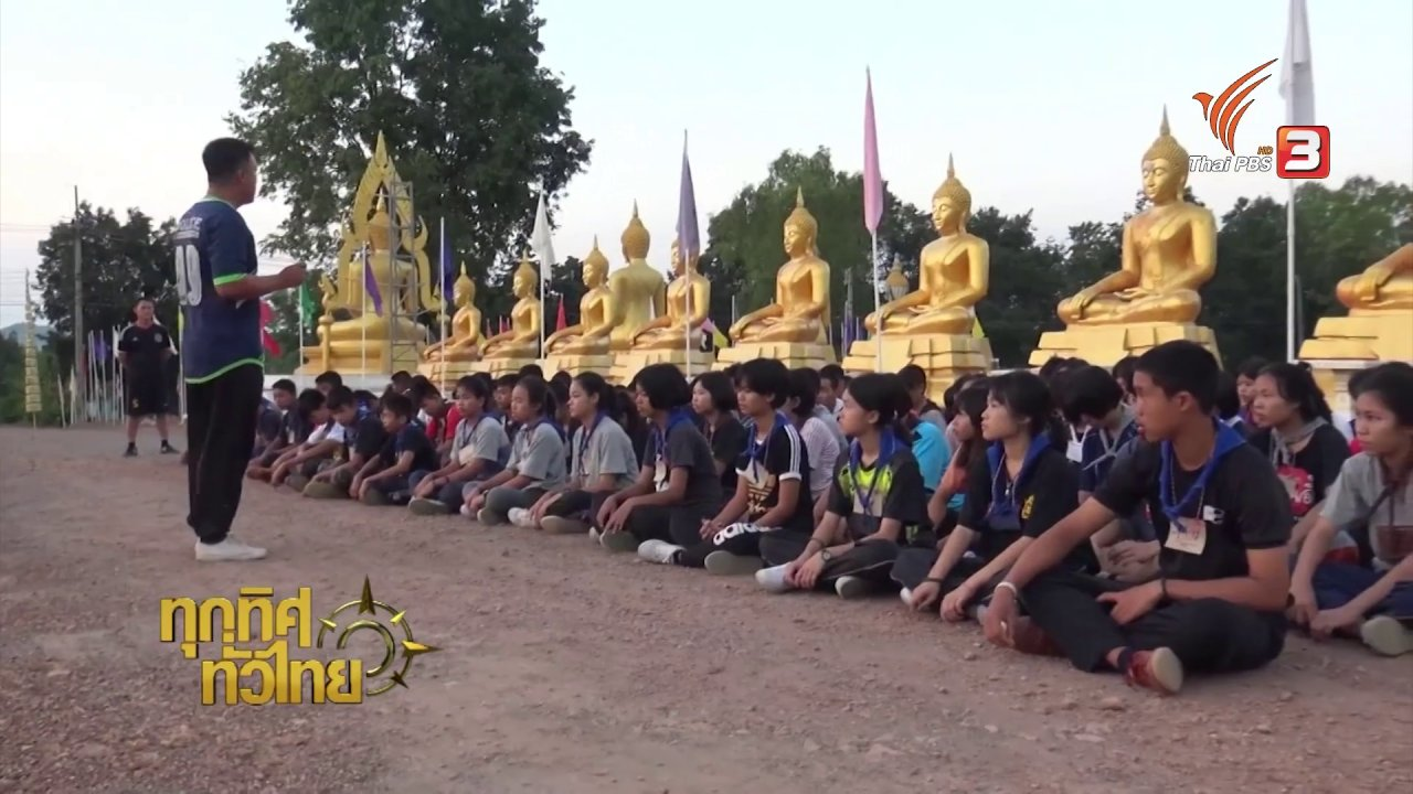 ทุกทิศทั่วไทย - ชุมชนทั่วไทย : อบรมต้านภัยยาเสพติด พิชิตคุณธรรม