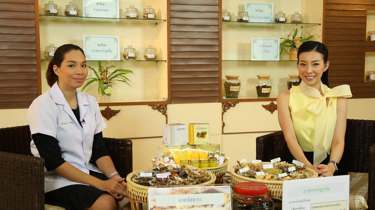คนสู้โรค - รักษาข้อเข่าเสื่อมด้วยแพทย์แผนไทย