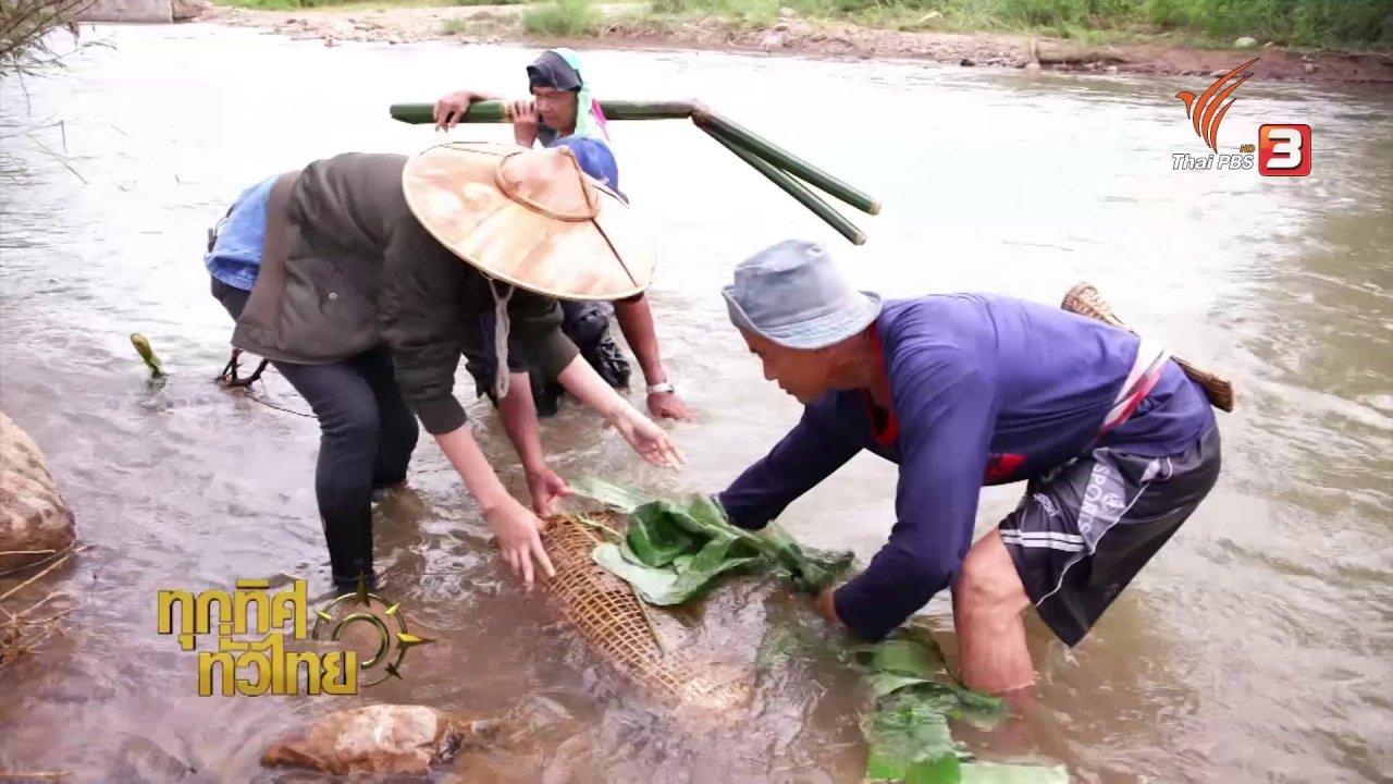 """ทุกทิศทั่วไทย - วิถีทั่วไทย : หาปลาโดยใช้ """"ไซ"""""""