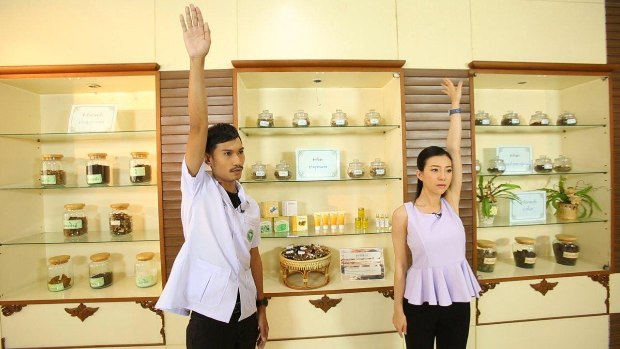 คนสู้โรค - รักษาไหล่ติดด้วยแพทย์แผนไทย
