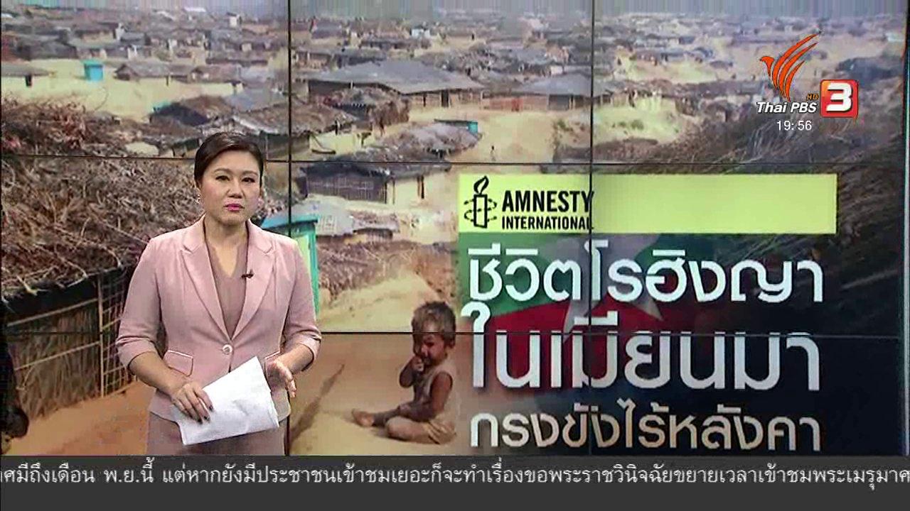 ข่าวค่ำ มิติใหม่ทั่วไทย - วิเคราะห์สถานการณ์ต่างประเทศ : กรงขังที่ไร้หลังคา สถานะชาวโรฮิงญาในเมียนมา