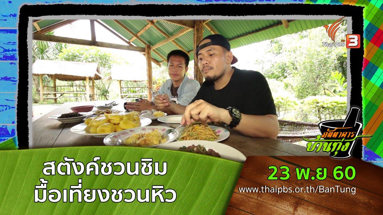 ภัตตาคารบ้านทุ่ง - สตังค์ชวนชิมมื้อเที่ยงชวนหิว
